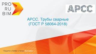 АРСС. Revit. Трубы сварные (ГОСТ Р 58064-2018)