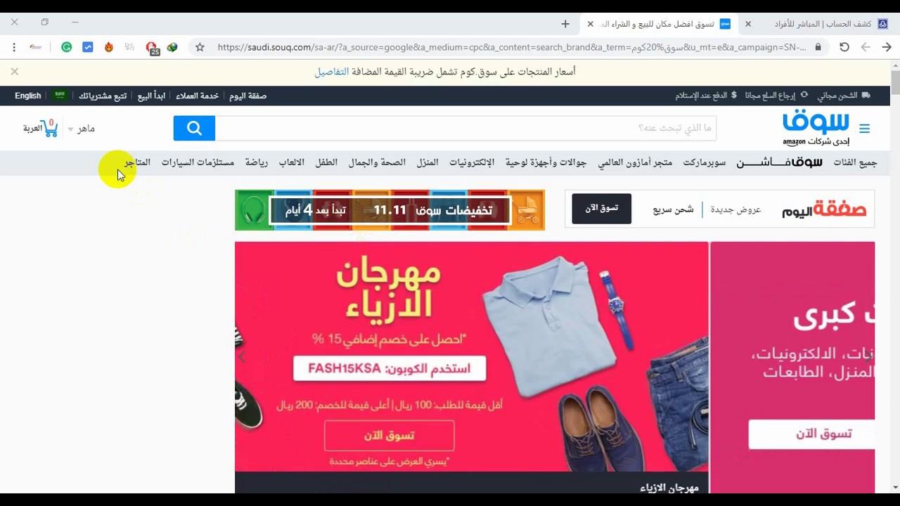 8a303d7db طريقة استرجاع المبلغ من موقع سوق كوم Withdraw the balance from the Souq Com  site