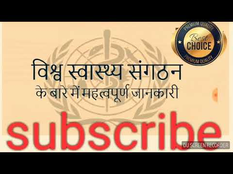 WHO - WORLD HEALTH ORGANIZATION NEW GK UPDATE FOR IAS ,IPS,RAS,IAS,POLICE,BANK,SSC,CDS,ARMY