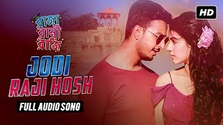 Jodi Raji Hosh (যদি রাজি হোস) | Full Audio | Raja Rani Raji | Bonny | Rittika | Raj Barman| Dev Sen