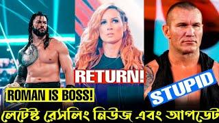 Roman Reigns is boss Becky Lynch update Brock Lesnar Return wwe latest news and update