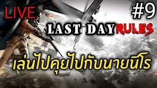 🔴[LIVE] Last Day Rules: Survival -: เล่นไปคุยไปกับนายนีโร #9