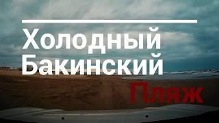 Холодный Бакинский Пляж