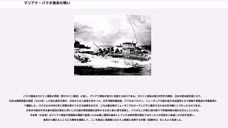 マリアナ・パラオ諸島の戦い