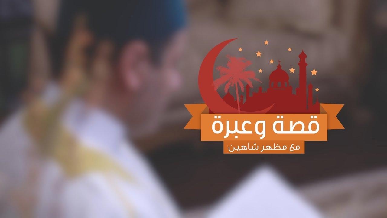 الوطن المصرية:برنامج قصة وعبرة مع مظهر شاهين الحلقة السابعة عشر ثلاثة أجرهم على الله