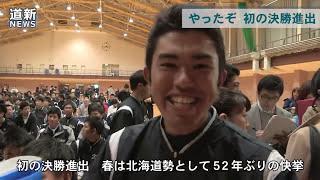 http://dd.hokkaido-np.co.jp/cont/video/?c=sports&v=870717024002 全...