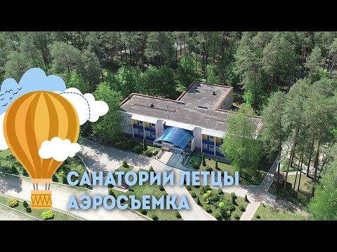 Санаторий Лётцы - аэросъемка, Санатории Беларуси