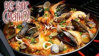 Паэлья с морепродуктами - Все буде смачно - Выпуск 148 - 30.05.15