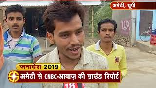 Chnav Adda- Amethi