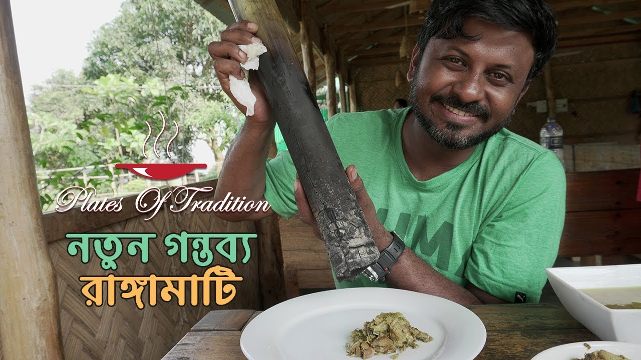 নতুন গন্তব্য রাঙ্গামাটি | Plates Of Tradition | Season 2 Promo