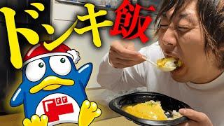 出演> 怪物くん(お笑い芸人) <カメラ・編集> 上田(怪物くんの友達) 動画ご視聴ありがとうございます! ・・・・・・・・・・・・・・・・・・・・・・・・・・・・・ 【怪物くんTwitter】 ...