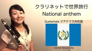 Anthem of Guatemala 国歌シリーズ『 グアテマラ共和国』Clarinet Version