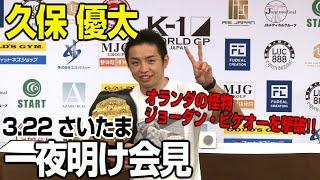 「K-1 WORLD GP」3.22(日)さいたま<一夜明け会見> 久保優太、対日本人無敗のジョーダン・ピケオーを破り王座防衛に成功!!