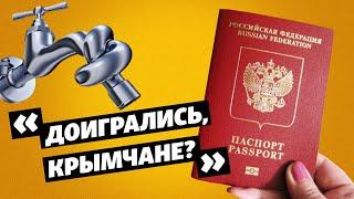 Как жить людям в Крыму?   Стесняюсь спросить