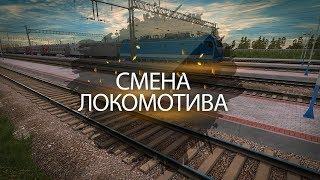 Смена локомотива (тяги) с использованием ''Библиотеки Очереди Команд''