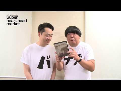 バナナマンに「Super heart head market」DVDの見どころを聞きました!
