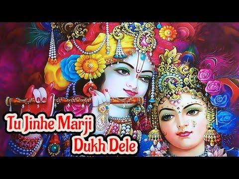 Tu Jinhe Marji Dukh Dele | सुपरहिट कृष्णा भजन | Punjabi Bhajan | Sanju Dogra | Jai Bala Music