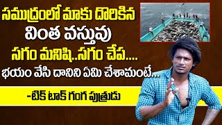 Tik Tok Local Boy Nani About Strange Items Under Sea And Mermaids | Exclusive Interview