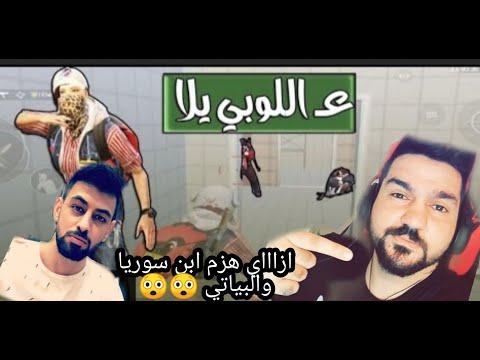 السر وراء الاعب المصري الذي هزم ابن سوريا واحمد البياتي 💪💪💪القائد الصغير