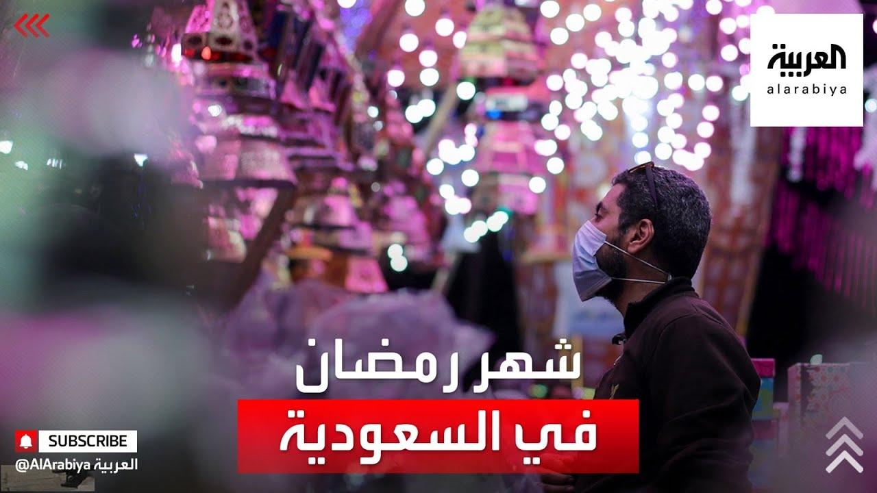 شاهد استقبال شهر رمضان في السعودية  - نشر قبل 9 ساعة