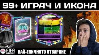 99+ ИГРАЧ И ИКОНА! НАЙ-ЕПИЧНОТО ОТВАРЯНЕ - FIFA Mobile 18 BG #49