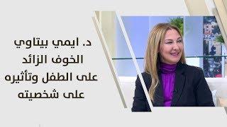 د. ايمي بيتاوي - الخوف الزائد على الطفل وتأثيره على شخصيته