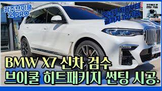 BMW X7 신차 검수와 브이쿨 썬팅 시공 가격 알아보…