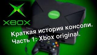 Xbox. Краткая история консоли. Часть 1: Xbox Original.