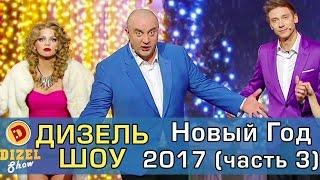 Дизель шоу Новый Год 2017 Часть 3 | Дизель студио - выпуск от 31 декабря