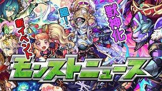 モンストニュース[1/11]新イベントや獣神化情報があるぞ!【モンスト公式】
