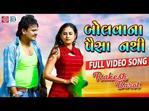 Rakesh Barot - Bolvana Paisa Nathi | Full Video | New Gujarati Song | Chini Raval | RDC Gujarati