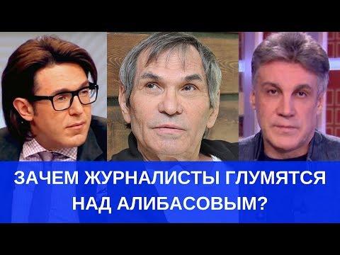 Когда над Бари Алибасовым прекратят глумиться журналисты?