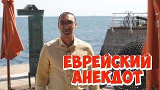 Одесский юмор. Смешные одесские анекдоты про евреев и деньги!