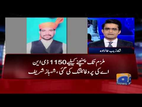Aaj Shahzeb Khanzada Kay Sath - 23-January-2018 - Geo News