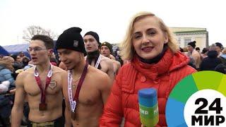 Забег топлес: в Минске мужчины пробежали без одежды в мороз - МИР 24
