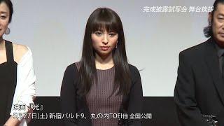 水崎綾女、映画『光』完成披露試写会舞台挨拶に登壇しました。 第70回カンヌ国際映画祭コンペティション部門に出品、河瀬直美監督・最新作『光』(5月27日公開)。