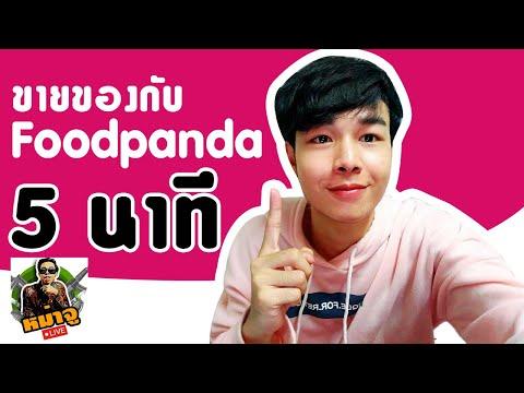 5นาทีรู้ ! ขายของกับ Foodpanda ทำยังไง #หม่าจูแชร์