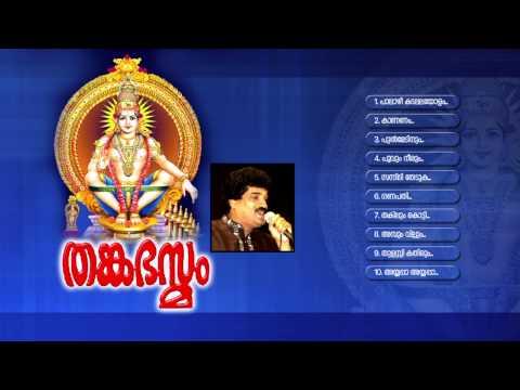 തങ്കഭസ്മം   THANKABHASMAM   Ayyappa Devotional Songs Malayalam   M G Sreekumar