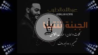 عبدالله الطيب || الجبنة تنتينا || اغاني سودانية