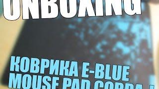 Анбоксинг/Unboxing коврика E-Blue Mouse pad - Cobra-L синий