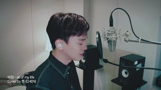 Cover by CHEN - 'all of my life' (박원 PARK WON)