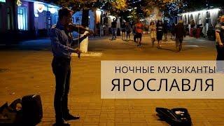 Какие музыканты играют ночью в Ярославле?