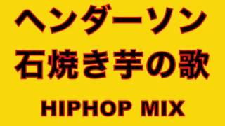 ヘンダーソン 石焼き芋の歌HIPHOP MIX hima tubusi channel HP: https:/...
