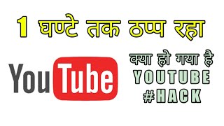 Youtube down but now it's back youtube down news in hindi