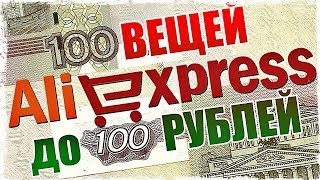100 ВЕЩЕЙ ДО 100 РУБЛЕЙ НА АЛИЭКСПРЕСС / AliExpress