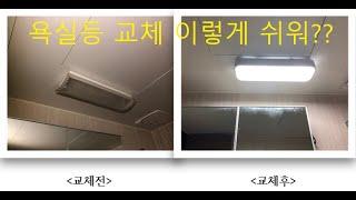 똥손도 가능한 LED욕실등 교체방법