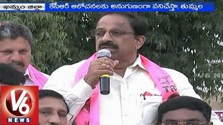 Grand welcome for TRS Minister Thummala Nageswara Rao in Khammam