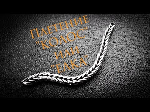 "Плетение цепи ""Колос"" или ""Ёлочка""#MatsonJewellery"