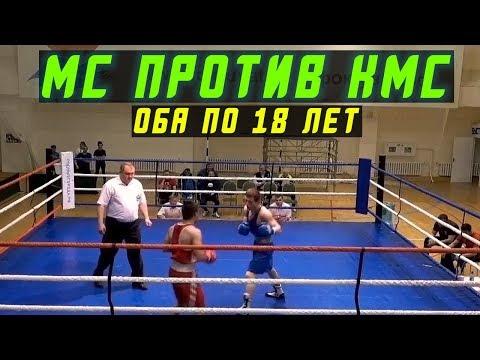 МС против КМС по боксу...