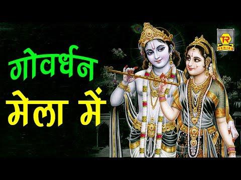 Super Hit Bhajan Rasiya | गोवर्धन मेला में | Govardhan Mela Main | Ramdhan Gujjar | Hit Bhajan 2017